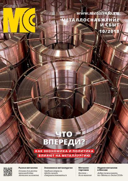 Обложка «Металлоснабжение и сбыт №10/2018»
