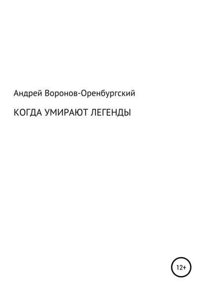 Обложка «Когда умирают легенды»