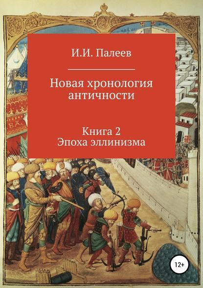 Обложка «Новая хронология античности. Книга 2. Эпоха эллинизма»