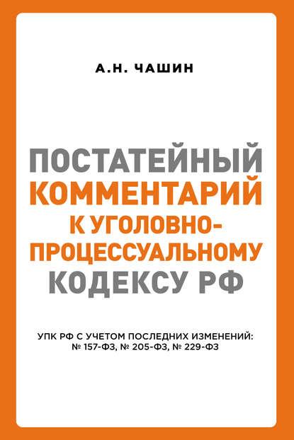 Обложка «Постатейный комментарий к Уголовно-процессуальному кодексу РФ»