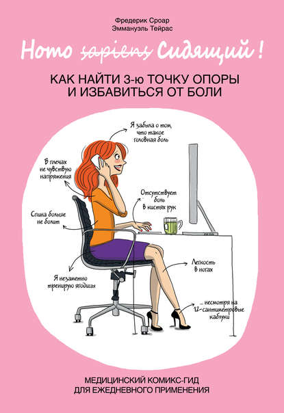 Обложка «Homo Сидящий. Как найти 3-ю точку опоры и избавиться от боли»