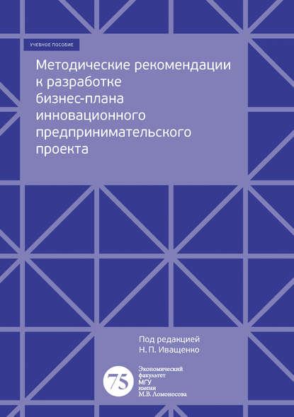 Обложка «Методические рекомендации к разработке бизнес-плана инновационного предпринимательского проекта»