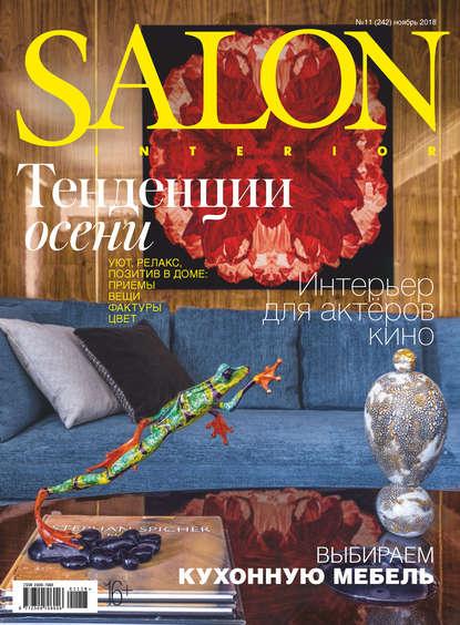 Обложка «SALON-interior №11/2018»