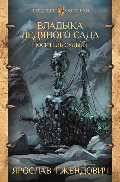 Обложка «Владыка Ледяного сада. Носитель судьбы»