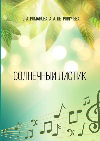 Обложка «Солнечный листик. Учебно-методическое пособие на основе авторской песни для начинающих вокалистов ДМШ и ДШИ»