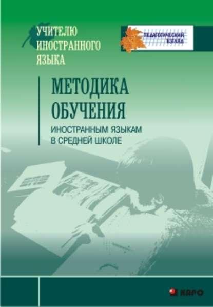 Обложка «Методика обучения иностранным языкам в средней школе»