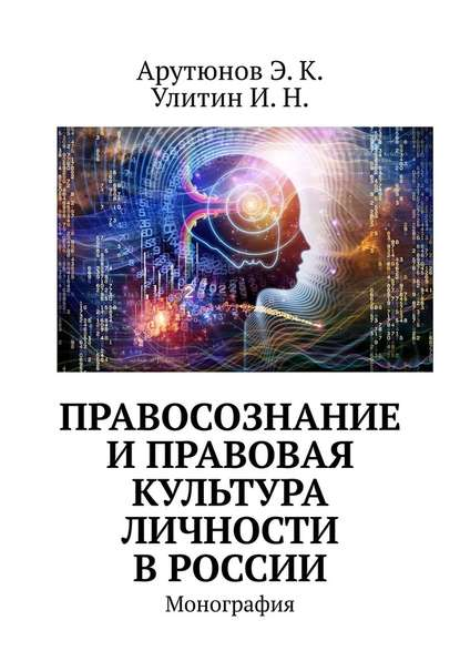 Обложка «Правосознание и правовая культура личности в России. Монография»