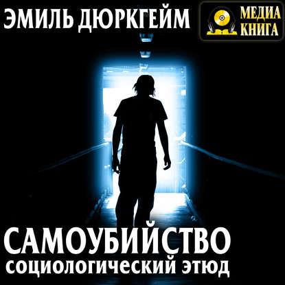 Обложка «Самоубийство. Социологический этюд»