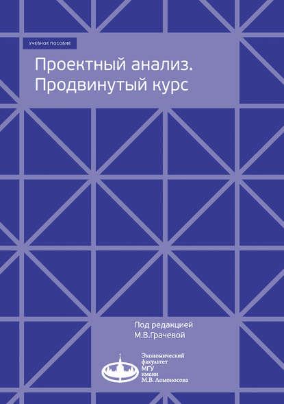 Обложка «Проектный анализ. Продвинутый курс»