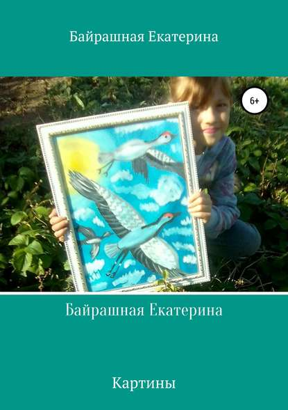 Обложка «Байрашная Екатерина»