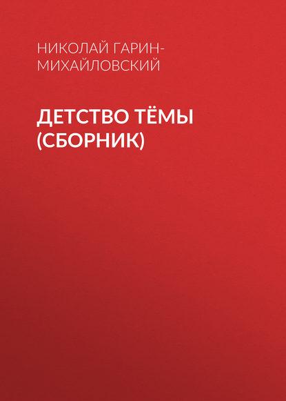 Обложка «Детство Тёмы (сборник)»