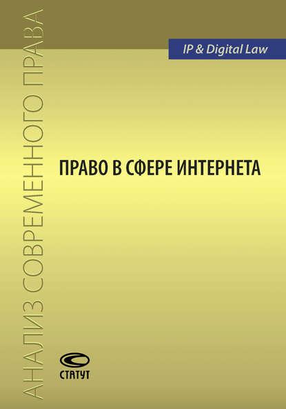 Обложка «Право в сфере Интернета»