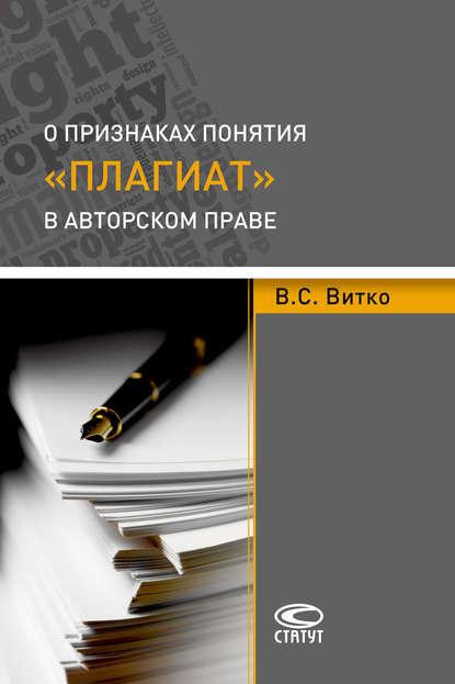 Обложка «О признаках понятия «плагиат» вавторском праве»