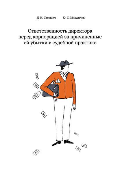Обложка «Ответственность директора перед корпорацией за причиненные ей убытки в судебной практике»