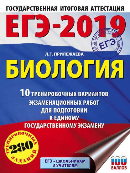 Обложка «ЕГЭ-2019. Биология. 10 тренировочных вариантов экзаменационных работ для подготовки к единому государственному экзамену»