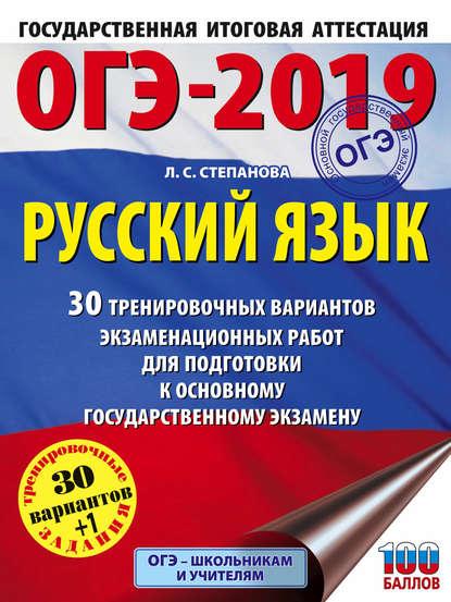 Обложка «ОГЭ-2019. Русский язык. 30 тренировочных вариантов экзаменационных работ для подготовки к ОГЭ»