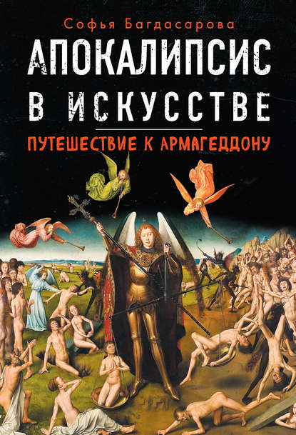 Обложка «Апокалипсис в искусстве. Путешествие к Армагеддону»