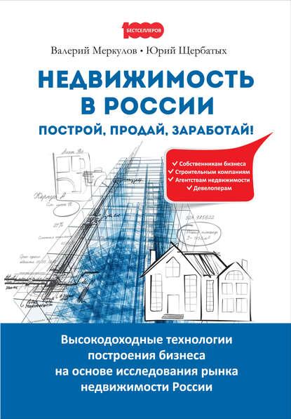 Обложка «Недвижимость в России: построй, продай, заработай!»