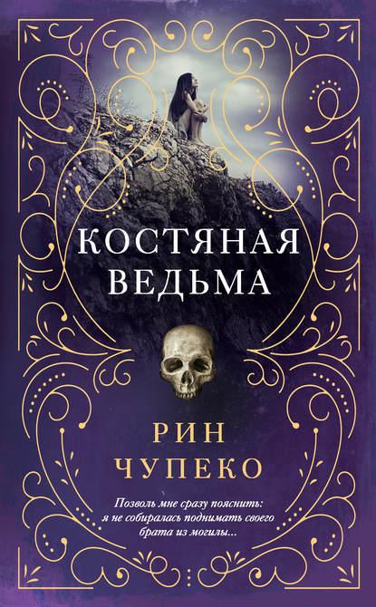 Обложка «Костяная ведьма»