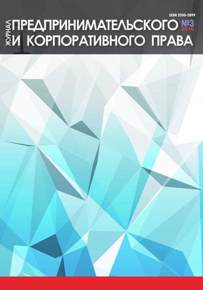 Обложка «Журнал предпринимательского и корпоративного права № 3 (11) 2018»
