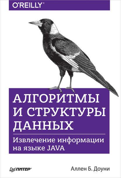 Обложка «Алгоритмы и структуры данных. Извлечение информации на языке Java»