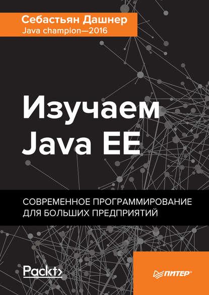 Обложка «Изучаем Java EE. Современное программирование для больших предприятий»