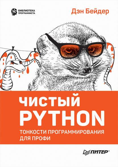 Обложка «Чистый Python. Тонкости программирования для профи»