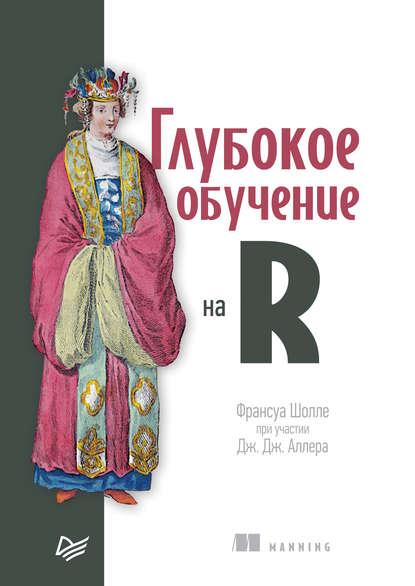 Обложка «Глубокое обучение на R»