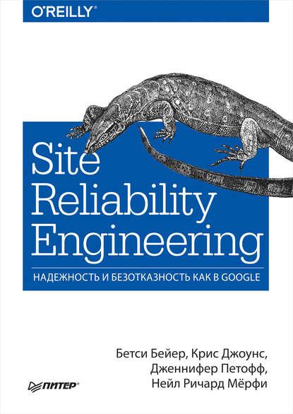 Обложка «Site Reliability Engineering. Надежность и безотказность как в Google»
