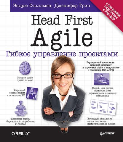 Обложка «Head First Agile. Гибкое управление проектами»