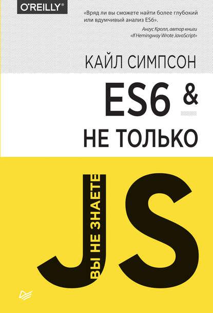 Обложка «ES6 и не только»