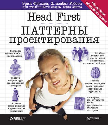 Обложка «Head First. Паттерны проектирования»