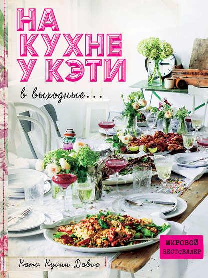 Обложка «На кухне у Кэти в выходные…»