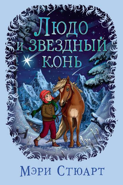 Обложка «Людо и звездный конь»