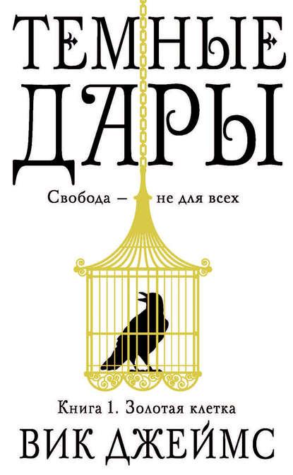 Обложка «Золотая клетка»