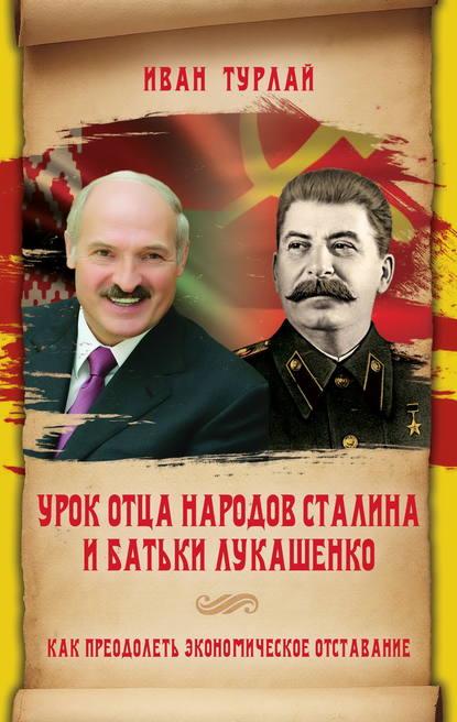 Обложка «Урок отца народов Сталина и батьки Лукашенко, или Как преодолеть экономическое отставание»
