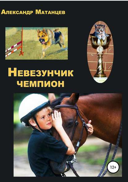 Обложка «Невезунчик-чемпион»