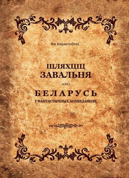 Обложка «Шляхціц Завальня, або Беларусь у фантастычных апавяданнях (зборнік)»