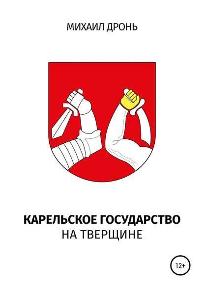 Обложка «Карельское государство на Тверщине»