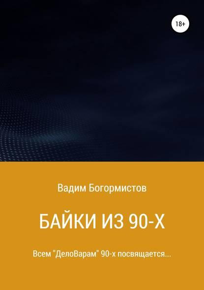 Обложка «Байки из 90-х»