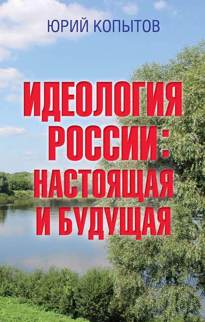 Обложка «Идеология России: настоящая и будущая»