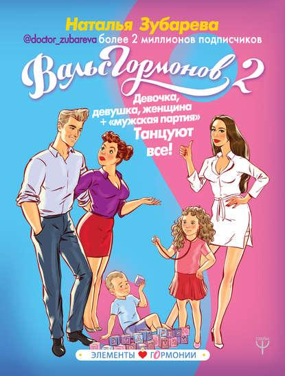 Обложка «Вальс гормонов 2. Девочка, девушка, женщина + «мужская партия». Танцуют все!»