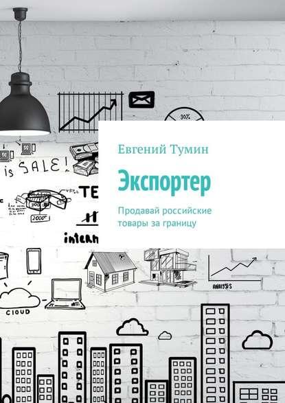 Обложка «Экспортер. Продавай российские товарызаграницу»