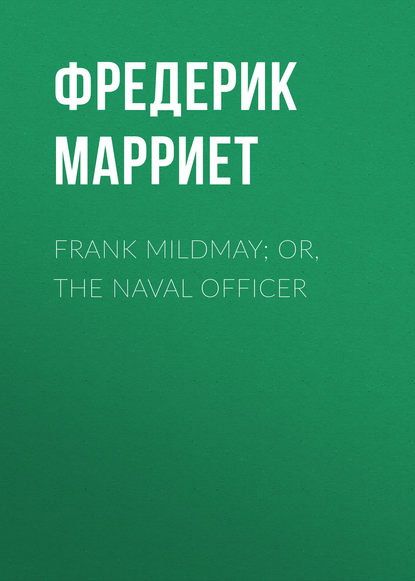 Обложка «Frank Mildmay; Or, The Naval Officer»