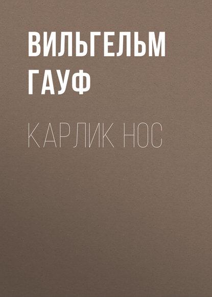 Обложка «Карлик Hoc»
