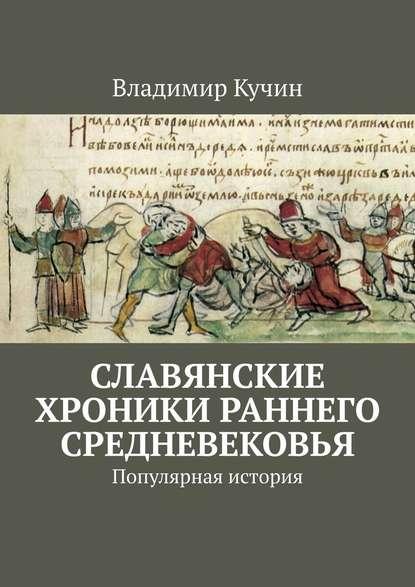 Обложка «Славянские хроники раннего Средневековья. Популярная история»