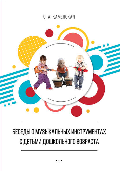 Обложка «Беседы о музыкальных инструментах с детьми дошкольного возраста. Из опыта работы»