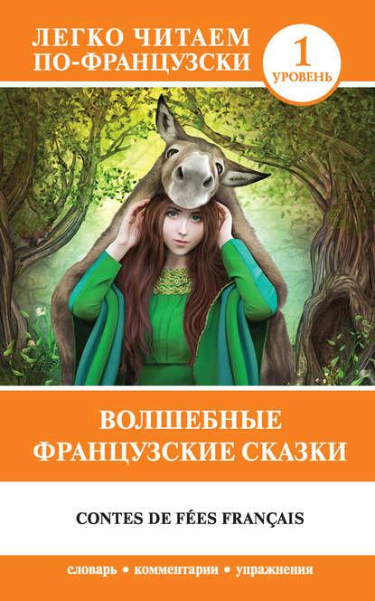 Обложка «Волшебные французские сказки / Contes de fées français»