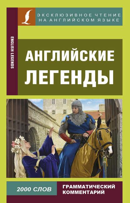 Обложка «Английские легенды / English Legends»