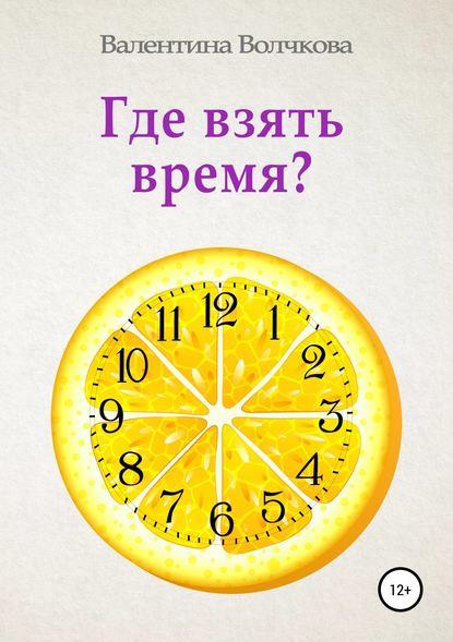 Обложка «Где взять время?»